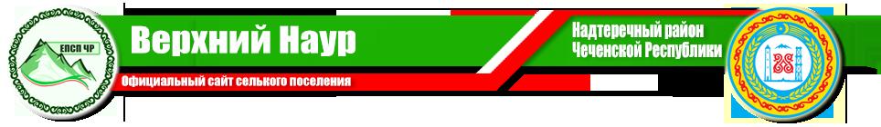 Верхний Наур | Администрация Надтеречного района ЧР
